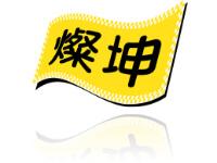 燦坤實業股份有限公司